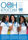 ООН в России, № 5 (60), 2009, стр. 7-8  - Работая на будущее Таджикистана