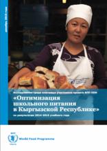 """Исследование среди участников проекта """"Оптимизация школьного питания в Кыргызстане"""""""