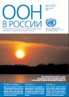 ООН в России, № 4, 2009, стр. 12-13 -  Хлеб насущный для Северного Кавказа: вчера, сегодня, завтра