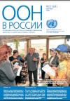 ООН в России № 3 (64), 2009 стр. 8-9 - Первый Всемирный Зерновой Форум