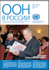 ООН в России, № 2 (63), 2009, стр. 9-10 - ВПП ООН просит протянуть руку помощи голодающим