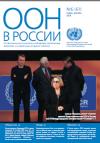 ООН в России, № 6 (61), 2008, стр. 10-11 - Продовольственный спецназ