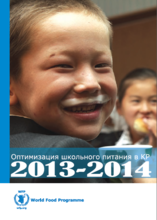 Оптимизация школьного питания в Кыргызстане 2013-2014 гг.