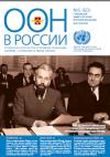 ООН в России, № 5 (60), 2008, стр. 7-8 - Россия спасает миллионы людей от голодной смерти