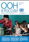 ООН в России, № 4 (59), 2008, стр. 4-5 - Оставляя добрую память