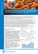 Обзор цен на основные продукты питания и продовольственной безопасности, апрель 2013