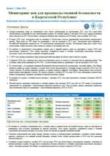 Мониторинг цен на основные виды продовольственных товаров и прогнозы в Кыргызской Республике, март 2016 г.
