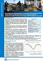 Обзор цен на продукты питания ВПП ООН в КР, август 2013
