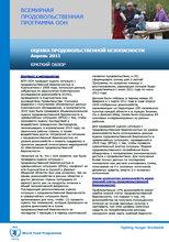 Оценка ситуации с продовольственной безопасностью в Кыргызской Республике, апрель 2011