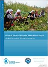 Атлас продовольственной безопасности Кыргызской Республики, 2016