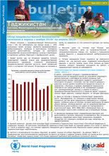 Обзор продовольственной безопасности населения в Таджикистане, апрель 2011