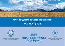 Атлас продовольственной безопасности Кыргызской Республики