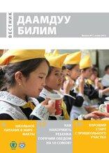 """Вестник """"Даамдуу Билим"""", выпуск №1, осень 2013 г."""