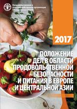 Региональный обзор продовольственной безопасности и питания в Европе и Центральной Азии за 2017 год