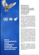 Деятельность Организации Объединенных Наций по укреплению мира и стабильности в Кыргызской Республике.
