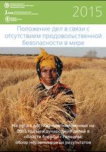 Положение дел с продовольственной безопасностью в мире 2015