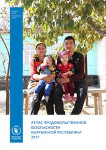Атлас продовольственной безопасности Кыргызской Республики, 2018